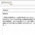 田中聖と契約解除 KAT-TUN脱退