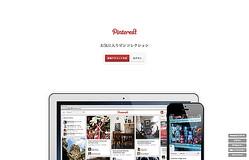 写真共有サイト「ピンタレスト」が国内本格進出 日本語サービスをスタート