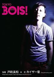 男の子のような女の子BO″I″S(ボーイズ)の日本初写真集とは?