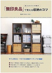 無印良品の収納術が書籍に 住生活アドバイザーが指南