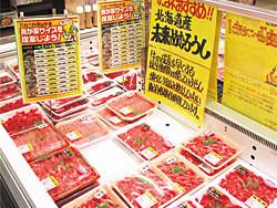 ほかのスーパーでは滅多にお目にかかれない「未来めむろうし」。霜降り牛とは一線を画し、健康的な赤身の旨さが際立つ。岐阜県の飛騨牛農家も、自家用にこっそり買いに来ているそう。