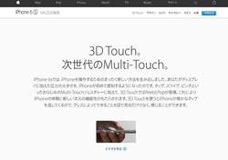 iPhone 6s/6s Plusに保護ガラスはちょっと待った! 保護ガラスで3D Touchが使えなくなる?