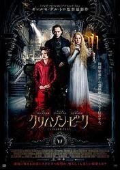 『クリムゾン・ピーク』(C) Universal Pictures.