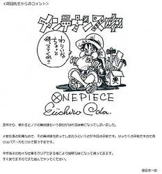 尾田栄一郎手術のため『ONE PIECE』休載 「肩にはバズーカもつけて貰う予定です」