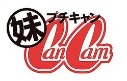 創刊30周年CanCamに妹誌、中高生向け「プチキャン」3月に発売