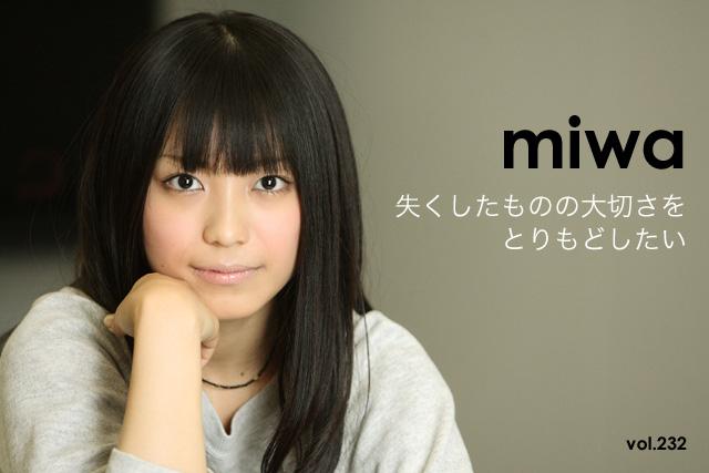 miwa(撮影:野原誠治)