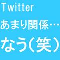 Twitterドラマ『素直になれなくて』に大批判!「Twitter関係ねえじゃん…」