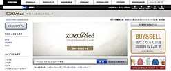 ゾゾタウンが古着を販売 クラウンジュエルと共同で「ZOZOUSED」11月オープン