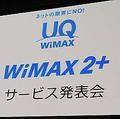 WiMAX 2+発表 au 4G LTE併用も可