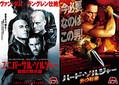 「ヴァン・ダム トキメ筋肉祭り」開催決定!  - (c) 2012 Unisol 4 Distribution, LLC  All rights reserved. (c) 2012 Six Bullets Investments LLC.  All rights reserved.