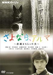 『さよなら、アルマ〜赤紙をもらった犬〜』DVD 「花子とアン」に先立ち、犬と戦争の関係を描いたNHKドラマ。2010年放送。獣医志望の学生・朝比奈太一(勝地涼)が、ひょんなことから飼うことになった「アルマ」という犬を軍用犬に育て上げ、戦地である大陸へと送り出す。しかし元の飼い主である健太少年(加藤清史郎)の気持ちを汲んで、太一自ら大陸に渡り、アルマを連れ戻そうとするのだが——。 主演の勝地のほか斎藤工、小栗旬、玉山鉄二、小泉孝太郎、池内博之などいまをときめくイケメンたちが多数出演。連続テレビ小説「花子とアン」でヒロイン・村岡花子の義父を演じた中原丈雄も、実在の満映理事・甘粕正彦をモデルにした人物を演じている。なお玉山は、連続テレビ小説の次作「マッサン」(9月29日放送開始予定)で主演する。