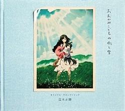 """『おおかみこどもの雨と雪』サントラが""""iTunes BESTof2012""""ベストALに選出!"""