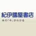 紀伊國屋書店が村上春樹の新刊9割を買い取り ネット書店に対抗