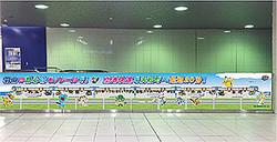 東京モノレール・羽田空港第2ビル駅がポケモンキャラクターでいっぱいに!