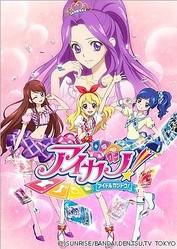 わたしたち、アイドル活動はじめました! TVアニメ『アイカツ!』、10月放送