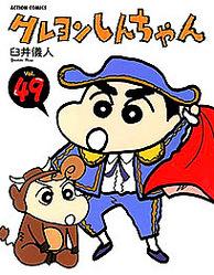 『クレヨンしんちゃん』は別の漫画家が作画で再開されるのか?