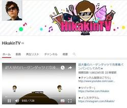 「HikakinTV」(写真はYouTubeから)