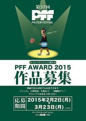 PFF AWARD 2015の応募が来年3月から開始