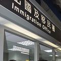酒に酔った韓国人が台湾の空港で職員に暴行 ひざを骨折させる