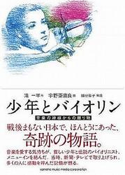 『少年とバイオリン〜音楽の神様からの贈り物〜』