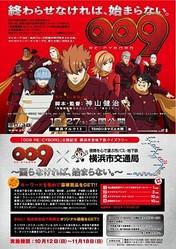 9人のサイボーグが横浜駅に集結!『009 RE:CYBORG』が市営地下鉄をジャック!