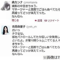 森カンナ 吉高の「盗撮」チクる