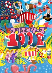 人気フリマ企画「クリエイターズ100金」表参道ロケットで開催