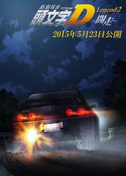 『頭文字D Legend2-闘走-』ティザービジュアル