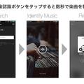 「AWA」が「音楽認識機能」の提供開始 アーティストと楽曲を特定