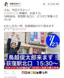 「サイゼリヤで875円の食事をする人の気持ちが分かるのは鳥越俊太郎さんだけ!」 都知事選の応援演説が話題に