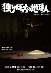 『ウルトラセブン』舞台化へ、森次晃嗣、風見しんご、AKB48田名部らが出演