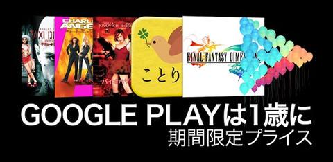Google、Android向けマーケットストア「Google Play」開始1周年を記念してアプリ・本・映画の特価キャンペーンを実施