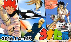 「マサルさん」「ジャガー」の激レア原画が! うすた京介20周年記念展が見逃せない