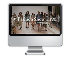 【3/18スタート】ファッションウィーク東京 29ブランドのショーをライブ配信