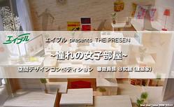 女子部屋のデザインコンペ 東京デザイナーズウィークで作品展示