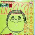 売る気は全く感じられないのに、やけに記憶に刻み込まれてしまう「IKKI」の表紙。鉛筆書きの絵を使うという感覚がヤバ過ぎです(褒め言葉的な意味で)。
