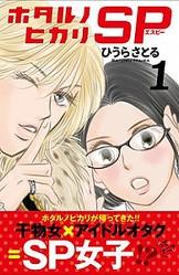 ひうらさとる『ホタルノヒカリ』1巻〜3巻無料配信