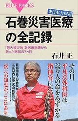 『東日本大震災 石巻災害医療の全記録─「最大被災地」を医療崩壊から救った医師の7カ月─』