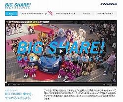 トヨタ ラクティス「BIG SHARE!キャンペーン」