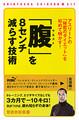 『「腹」を8センチ減らす技術』(金塚陽一/晋遊舎新書)アスリートの「秘密のダイエット」を初めて明かす! 自律神経の整えを軸にしたダイエット本。