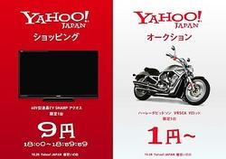 ヤフオク&ショッピング「爆買いの日!」24時間限定開催
