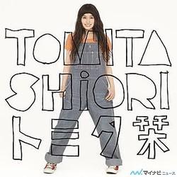 トミタ栞、デビューCDのタイトルが「トミタ栞」に決定! 豪華作詩陣にも注目