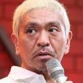 松本人志 多摩美での「佐野研二郎氏の葬式」を批判