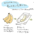 食べやすくなる「冷凍バナナ」の作り方がネット上で大反響!実際に作ってみた