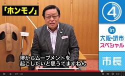 【動画】大阪・堺市民に聞いてみた「制限時間10秒で市長にひとこと!」→あれっ、市長も出てる!?