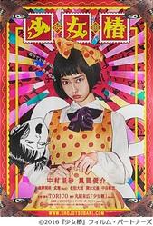 丸尾末広「少女椿」実写映画に、銀幕デビューの中村里砂が初主演。
