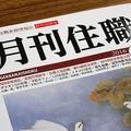 「月刊住職」のポケモンGO特集に「読みたい」の声