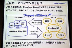 「Blogger Alliance(ブロガーアライアンス)」の効果をあらわす資料