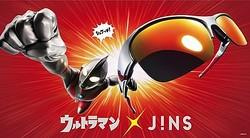 ウルトラマンの日に発売 JINS×円谷プロのアイウェア