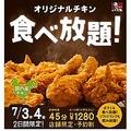 KFCが食べ放題を行うのは3回目。全国で延べ約6万6000人が参加した